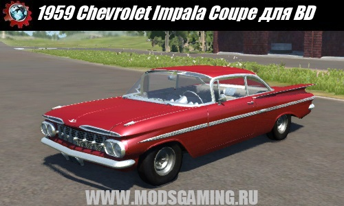 BeamNG DRIVE скачать мод 1959 Chevrolet Impala Coupe