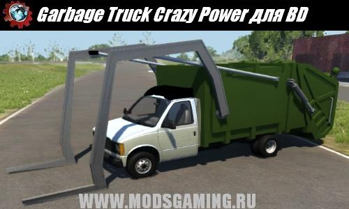 BeamNG DRIVE скачать мод машина Garbage Truck -Crazy- Power