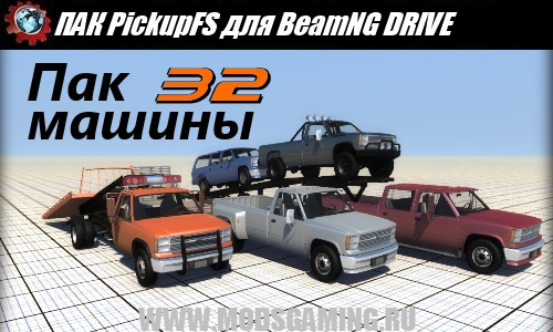 BeamNG DRIVE PACK download mod cars PickupFS