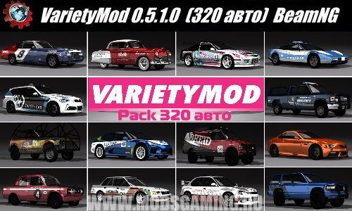 BeamNG.drive download mod Car Park VarietyMod 0.5.1.0 (MegaPack 320 cars)