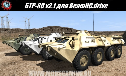 BeamNG.drive download mod BTR-80 v2.1