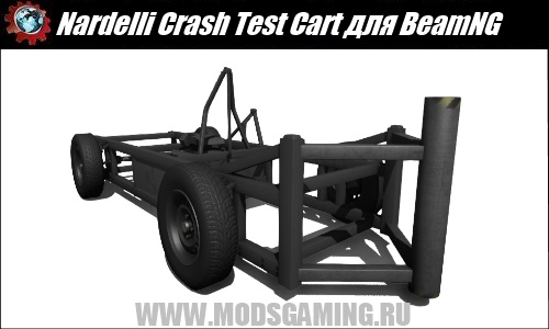 BeamNG DRIVE скачать мод Nardelli Crash Test Cart