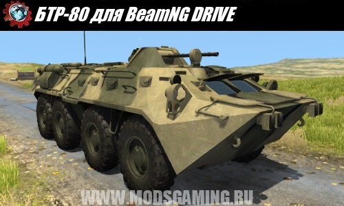 BeamNG DRIVE download mod armored personnel carrier BTR-80