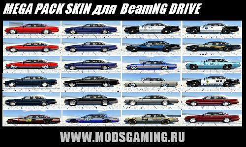 Beamng drive скачать 2013