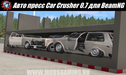BeamNG.drive download modes Auto Car Crusher 0.7 Press