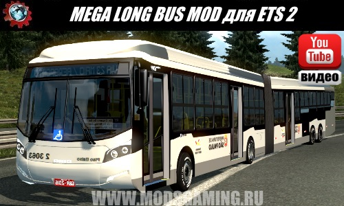 Euro Truck Simulator 2 download mod bus MEGA LONG BUS MOD