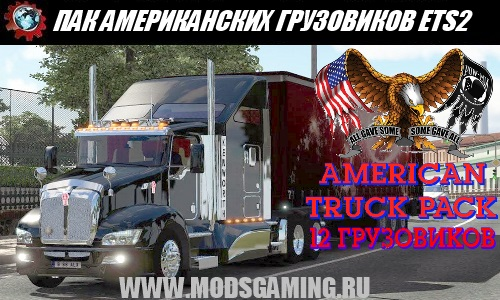 Euro Truck Simulator 2 download mod PAK American trucks 1.15.X & 1.16.X