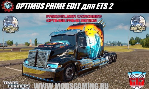 Euro Truck Simulator 2 download mod truck OPTIMUS PRIME EDIT
