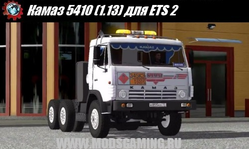 Euro Truck Simulator 2 download mod car Kamaz 5410 (1.13)
