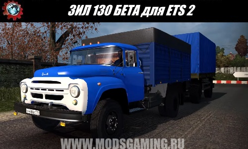 Euro Truck Simulator 2 download mod truck ZIL 130 BETA