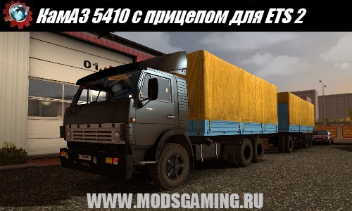 Euro Truck Simulator 2 download mod truck Kamaz 5410 trailer