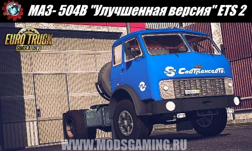 "Euro Truck Simulator 2 download mod truck MAZ 504B ""improved version"""
