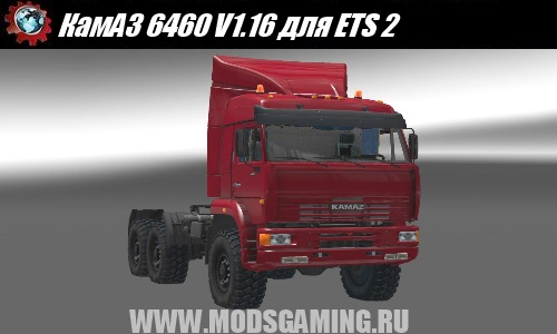 Euro Truck Simulator 2 download mod truck Kamaz 6460 V1 16