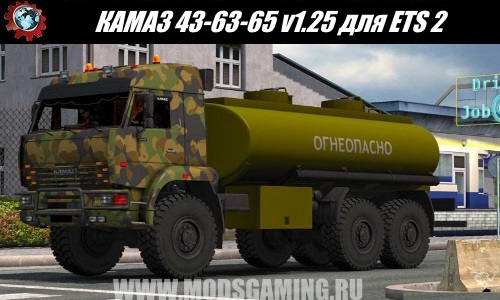 Euro Truck Simulator 2 download mod truck KAMAZ 43-63-65 v1.25