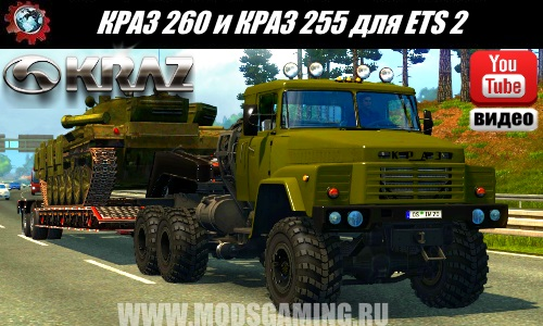 Euro Truck Simulator 2 download mode and truck KrAZ 260 KrAZ 255