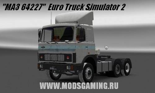 Euro Truck Simulator 2 скачать моды новые машины - фото 4