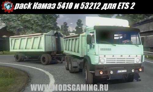 pack Камаз 5410 и 53212