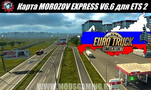 Euro Truck Simulator 2 download map mod MOROZOV EXPRESS V6.6