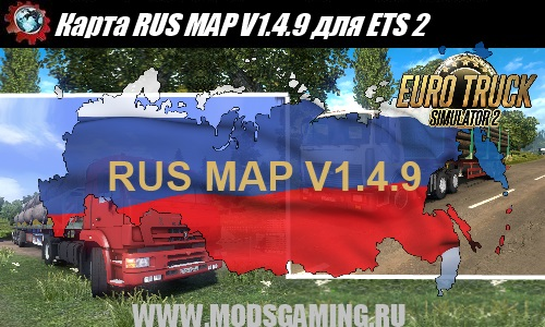 Euro Truck Simulator 2 download map mod RUS MAP V1.4.9