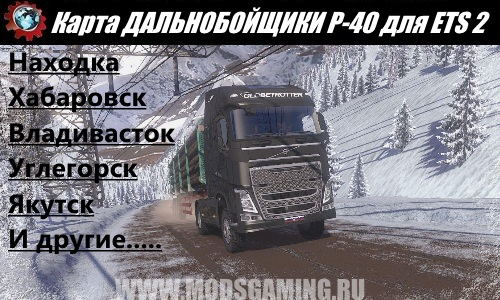 Euro Truck Simulator 2 download map mod Truckers F-40