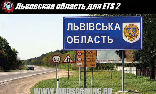Euro Truck Simulator 2 download mod Map Lviv region