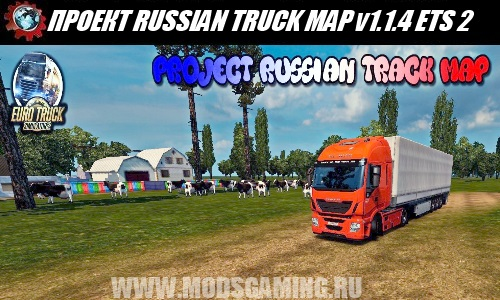 Euro Truck Simulator 2 download mod project map RUSSIAN TRUCK MAP v1.1.4