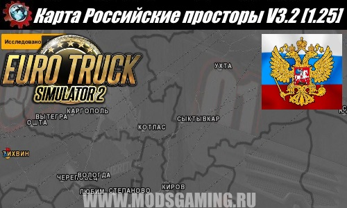 Euro Truck Simulator 2 download map mod Russian expanses V3.2 [1.25]