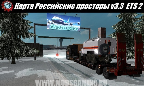 Euro Truck Simulator 2 download map mod Russian expanses v3.3 (v1.26.x)