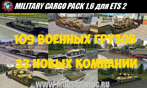 Euro Truck Simulator 2 download mod pack semi MILITARY CARGO PACK BY JAZZYCAT V1.6