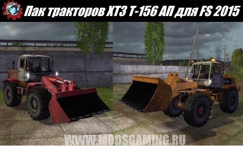 Farming Simulator 2015 mod download Pak tractors HTZ T-156 AP