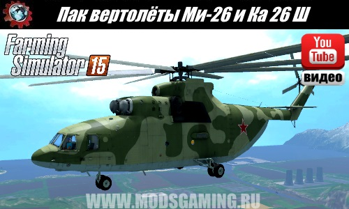 Farming Simulator 2015 mod download Pak helicopters Mi-26 and Ka 26 W