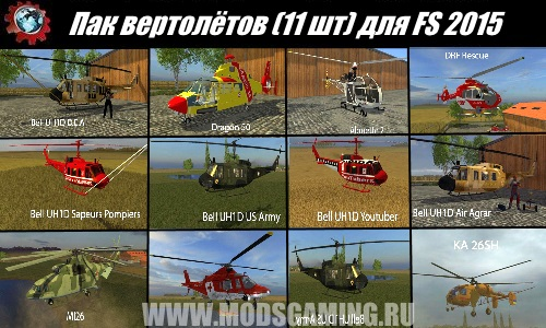 Farming Simulator 2015 mod download Pak 11 pieces of helicopters
