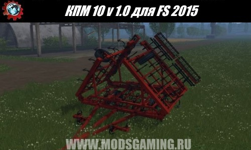 Farming Simulator 2015 download mod cultivator KPM 10 v 1.0