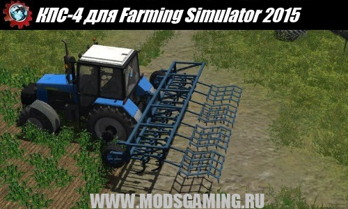 Farming Simulator 2015 download mod cultivator KPS-4