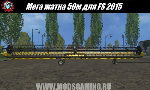 Farming Simulator 2015 mod download Mega harvester 50m