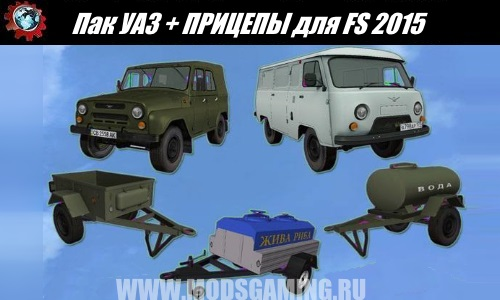 Farming Simulator 2015 mod download Pak UAZ SUVs + trailer