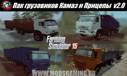 Farming Simulator 2015 mod download Pak Kamaz trucks and trailers