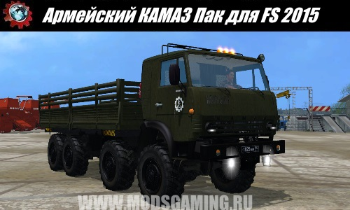 Farming Simulator 2015 download mod truck KAMAZ Pak Army