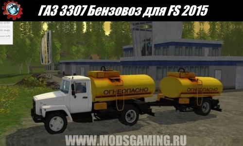 Farming Simulator 2015 download mod truck GAZ 3307 Tanker