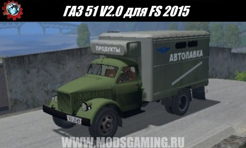 Farming Simulator 2015 download mod truck GAZ V2.0 51