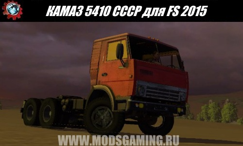 Farming Simulator 2015 download mod truck KAMAZ 5410 USSR