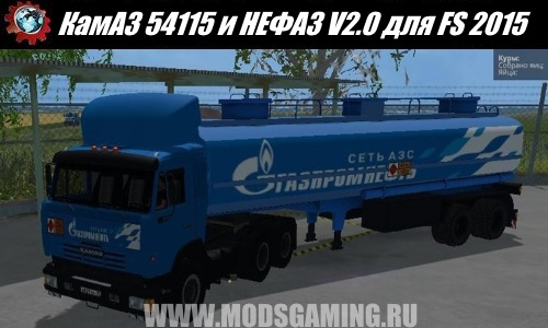 Farming Simulator 2015 download mod truck KamAZ 54115 and NEFAZ V2.0