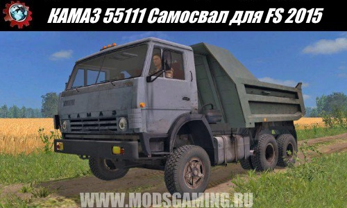 Farming Simulator 2015 download mod Tipper Truck KAMAZ 55111