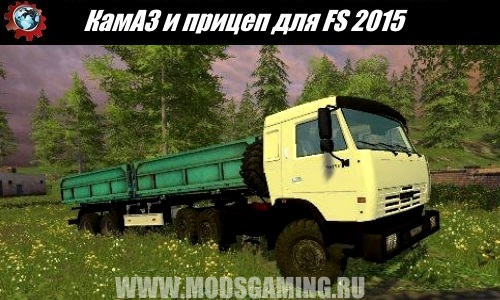 Farming Simulator 2015 mod download KamAZ truck and trailer