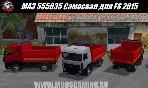 Farming Simulator 2015 download mod Tipper Truck MAZ 555035