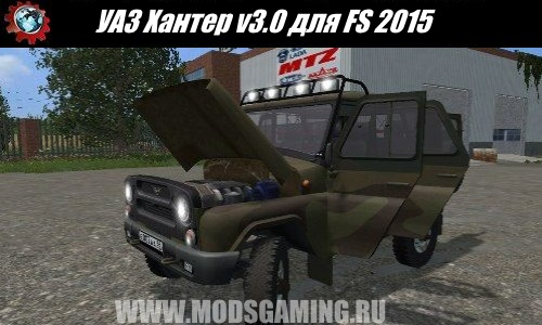 Farming Simulator 2015 download mod SUV UAZ Hunter v3.0
