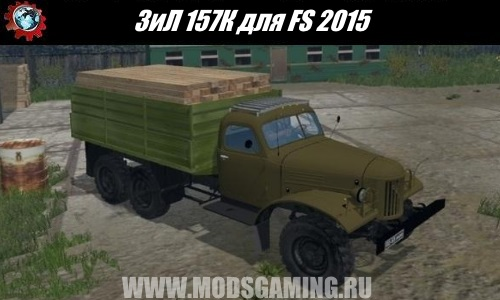 Farming Simulator 2015 download mod Truck ZIL 157K