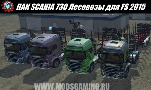 Farming Simulator 2015 mod download PAK Trucks SCANIA r730 Timber