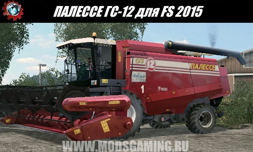 Farming Simulator 2015 download Combine fashion PALESSE GS-12