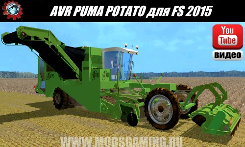 Farming Simulator 2015 mod download Potato harvester AVR PUMA POTATO